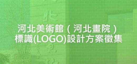 河北美術館(河北畫院)標識(LOGO)設計方案徵集