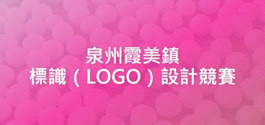 泉州霞美鎮標識(LOGO)設計競賽