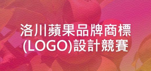 洛川蘋果品牌商標(LOGO)設計競賽