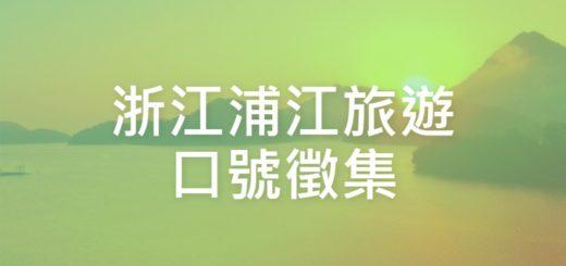 浙江浦江旅遊口號徵集