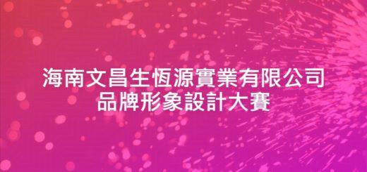 海南文昌生恆源實業有限公司品牌形象設計大賽