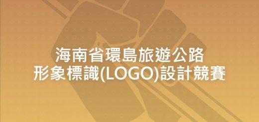 海南省環島旅遊公路形象標識(LOGO)設計競賽