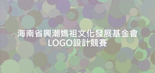 海南省興潮媽祖文化發展基金會LOGO設計競賽