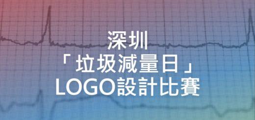 深圳「垃圾減量日」LOGO設計比賽