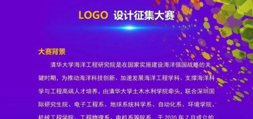 清華大學海洋工程研究院院徽LOGO設計競賽