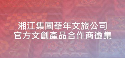 湘江集團華年文旅公司官方文創產品合作商徵集
