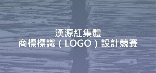 漢源紅集體商標標識(LOGO)設計競賽