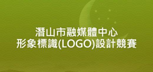 潛山市融媒體中心形象標識(LOGO)設計競賽