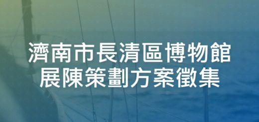濟南市長清區博物館展陳策劃方案徵集