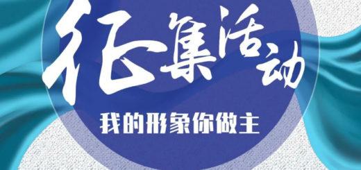 濰坊綜合保稅區跨境電商LOGO、宣傳語徵集