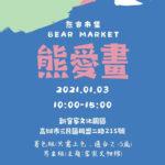 熊客市集 Bear Market「熊愛畫」!