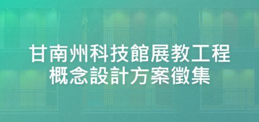 甘南州科技館展教工程概念設計方案徵集