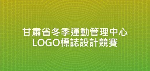 甘肅省冬季運動管理中心LOGO標誌設計競賽