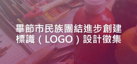 畢節市民族團結進步創建標識(LOGO)設計徵集