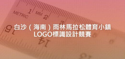 白沙(海南)雨林馬拉松體育小鎮LOGO標識設計競賽