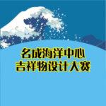 福州名成海洋中心吉祥物設計大賽