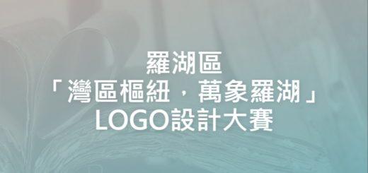 羅湖區「灣區樞紐,萬象羅湖」LOGO設計大賽