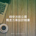 翔安洪前公園概念方案設計競賽