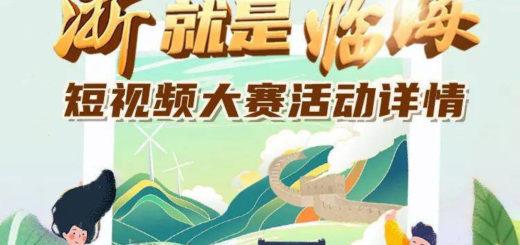 臨海美好生活「『浙』就是臨海」短視頻大賽