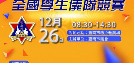 臺南市議會「議長盃」全國學生儀隊競賽