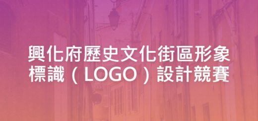 興化府歷史文化街區形象標識(LOGO)設計競賽