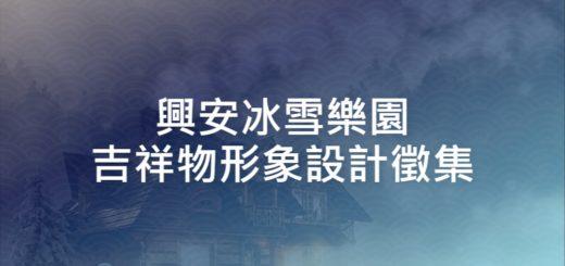 興安冰雪樂園吉祥物形象設計徵集