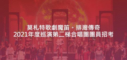 莫札特歌劇魔笛。排灣傳奇2021年度巡演第二梯合唱團團員招考