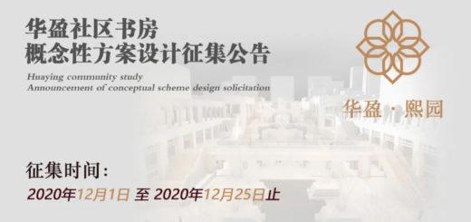 華盈社區配套書房建築設計方案徵集