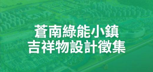 蒼南綠能小鎮吉祥物設計徵集