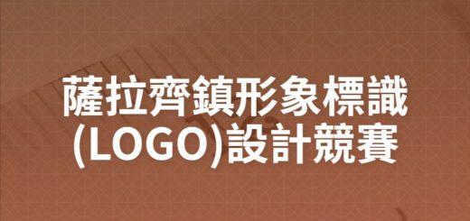 薩拉齊鎮形象標識(LOGO)設計競賽