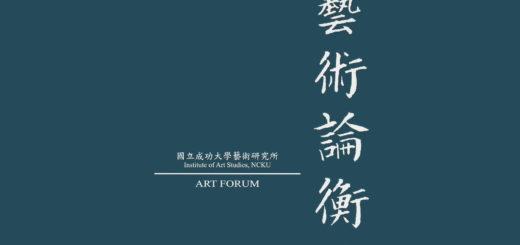 藝術論衡.第十二期徵稿