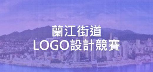 蘭江街道LOGO設計競賽