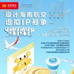 海南航空虛擬IP形象設計競賽