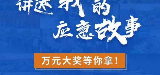 貴州「我的應急故事」系列創意作品徵集