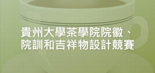 貴州大學茶學院院徽、院訓和吉祥物設計競賽