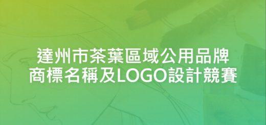 達州市茶葉區域公用品牌商標名稱及LOGO設計競賽