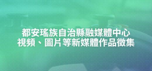 都安瑤族自治縣融媒體中心視頻、圖片等新媒體作品徵集