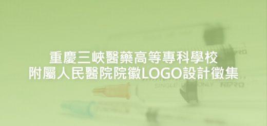 重慶三峽醫藥高等專科學校附屬人民醫院院徽LOGO設計徵集