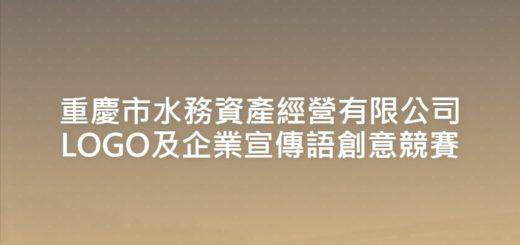 重慶市水務資產經營有限公司LOGO及企業宣傳語創意競賽