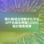 開化縣域治理數字化平台APP名稱及標識(LOGO)設計徵集競賽