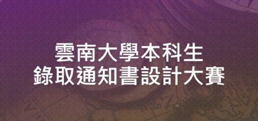 雲南大學本科生錄取通知書設計大賽