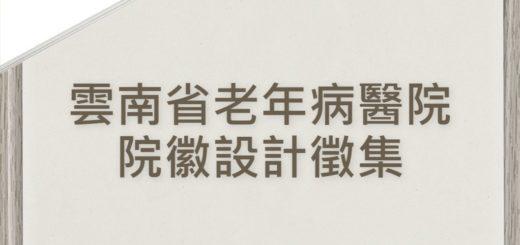 雲南省老年病醫院院徽設計徵集
