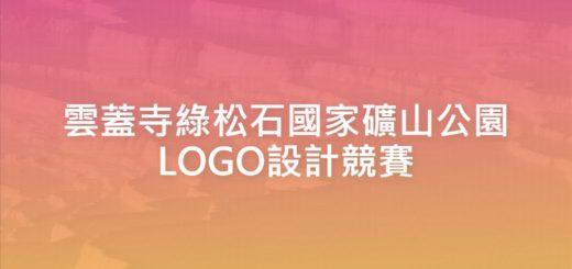 雲蓋寺綠松石國家礦山公園LOGO設計競賽