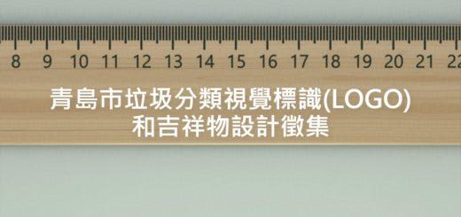 青島市垃圾分類視覺標識(LOGO)和吉祥物設計徵集