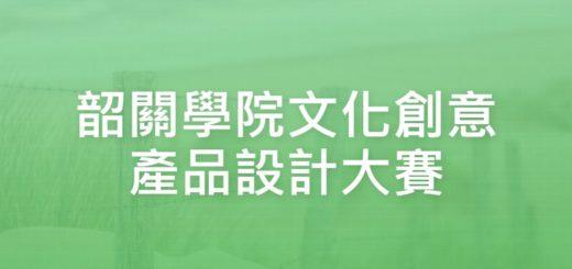 韶關學院文化創意產品設計大賽