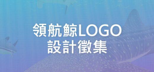 領航鯨LOGO設計徵集