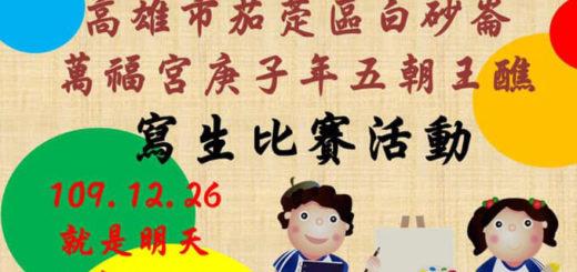 高雄市茄萣區白砂崙萬福宮庚子年五朝王醮寫生比賽