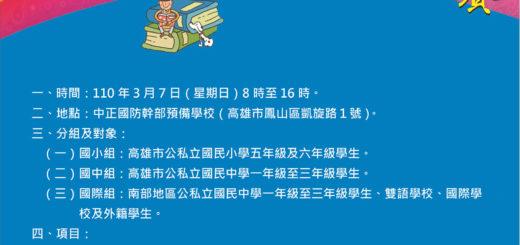 高雄市109學年度「允文允武」閱讀暨運動達人競賽