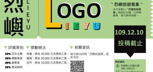 109「烈嶼旅遊意象」LOGO設計徵選