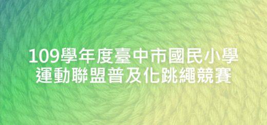 109學年度臺中市國民小學運動聯盟普及化跳繩競賽